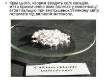 Крім цього, хворим вводять солі кальцію, мета призначення яких полягає у комп...