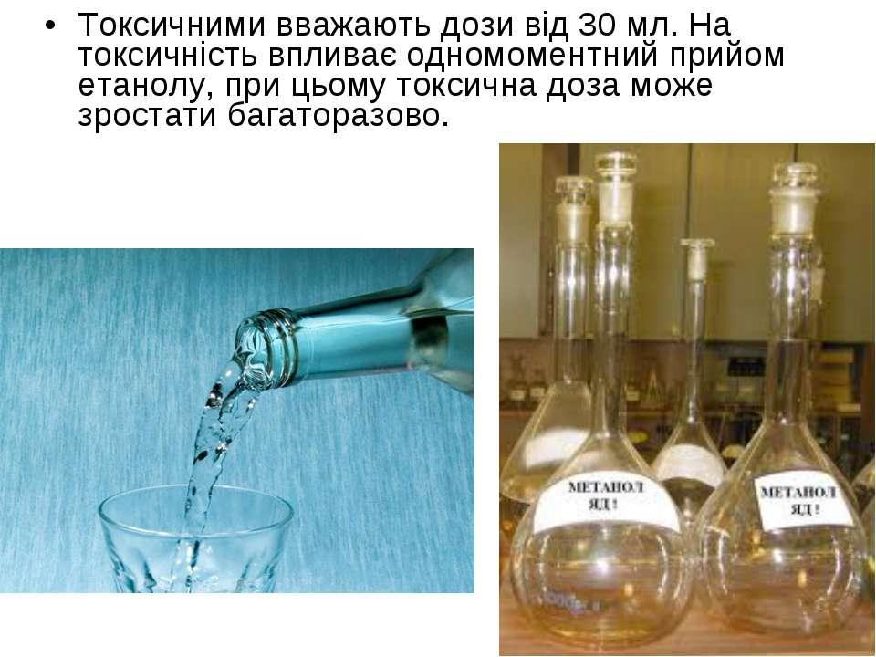 Токсичними вважають дози від 30 мл. На токсичність впливає одномоментний прий...