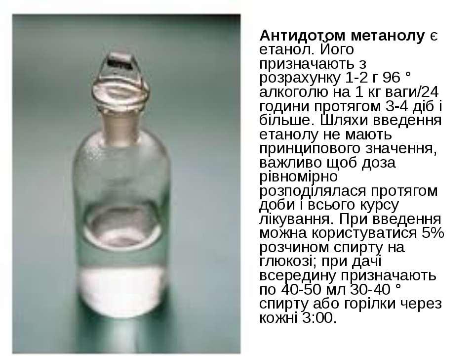 Антидотом метанолує етанол. Його призначають з розрахунку 1-2 г 96 ° алкогол...