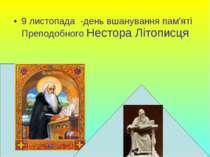 9 листопада -день вшанування пам'яті Преподобного Нестора Літописця