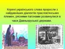 Корені українського слова проросли з найдавніших діалектів праслов'янських пл...