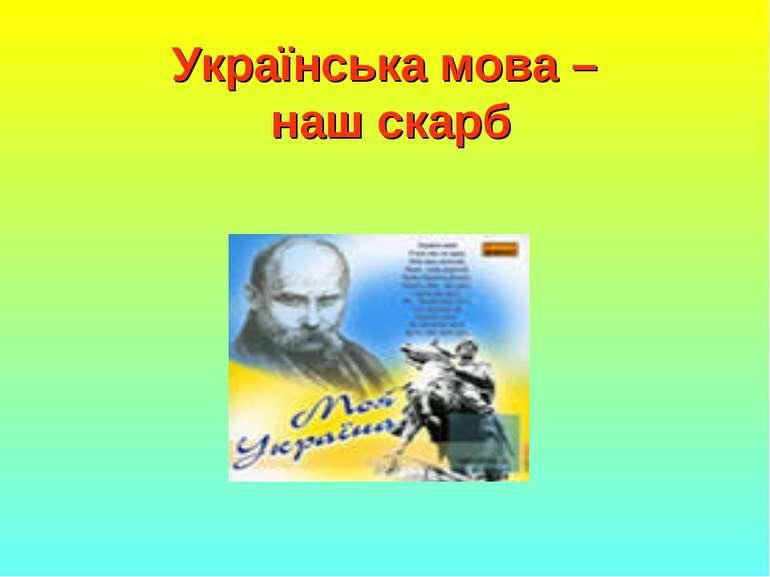 Українська мова – наш скарб