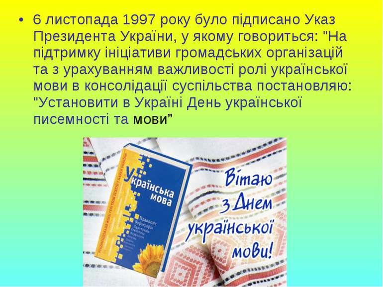 6 листопада 1997 року було підписано Указ Президента України, у якому говорит...