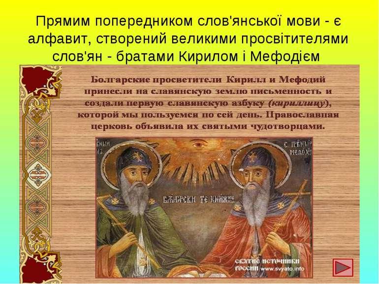 Прямим попередником слов'янської мови - є алфавит, створений великими просвіт...