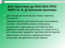 Для підготовки до ЗНО-2010 ІППО КМПУ ім. Б. Д.Грінченка пропонує: цикл лекцій...
