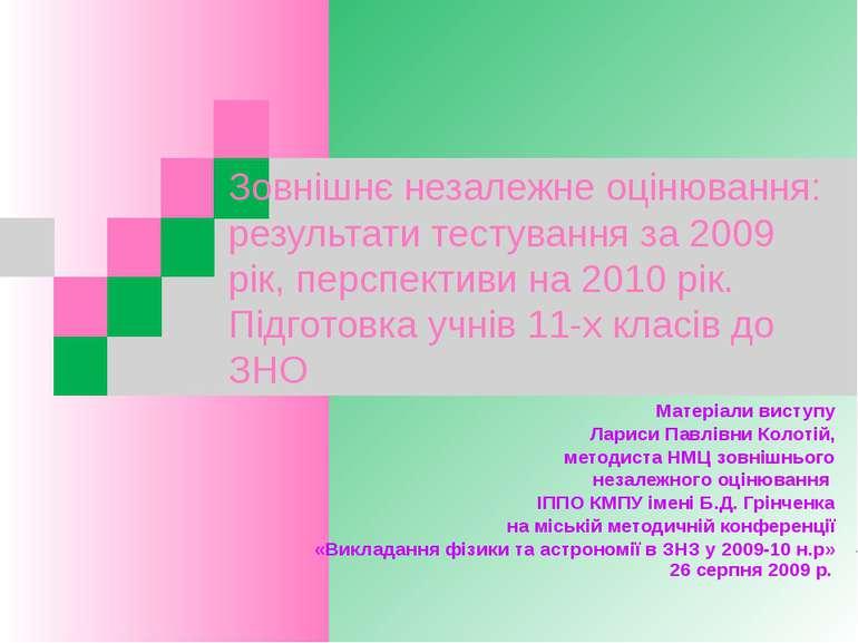 Зовнішнє незалежне оцінювання: результати тестування за 2009 рік, перспективи...