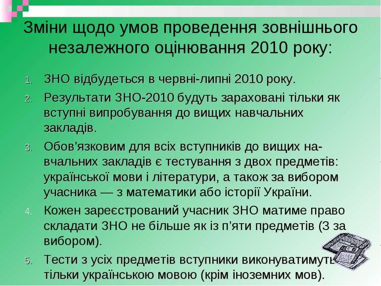 Зміни щодо умов проведення зовнішнього незалежного оцінювання 2010 року: ЗНО ...
