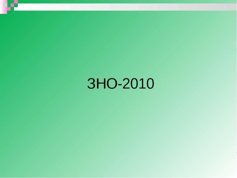 ЗНО-2010
