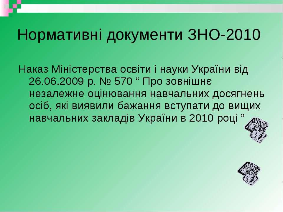 Нормативні документи ЗНО-2010 Наказ Міністерства освіти і науки України від 2...
