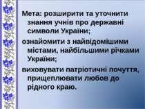 Мета: розширити та уточнити знання учнів про державні символи України; ознайо...