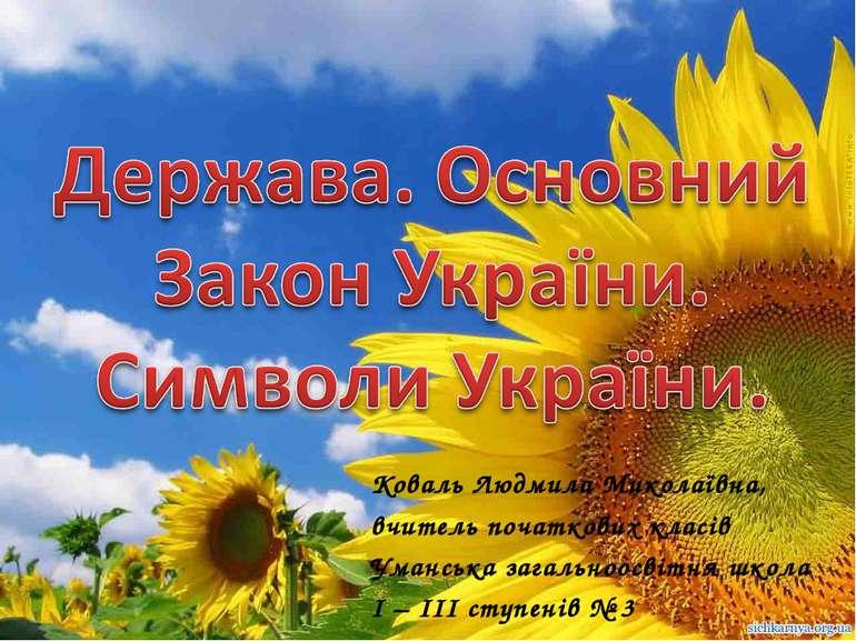 Коваль Людмила Миколаївна, вчитель початкових класів Уманська загальноосвітня...