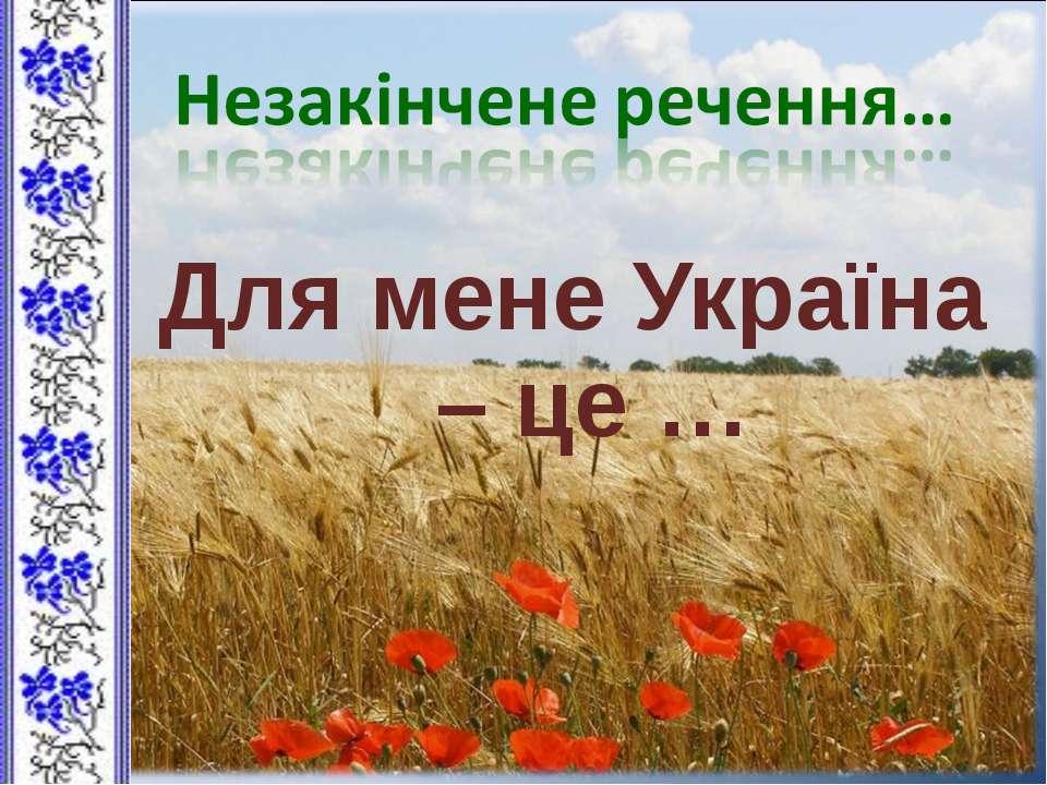 Для мене Україна – це …