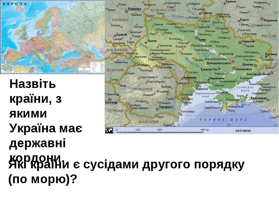 Які країни є сусідами другого порядку (по морю)? Назвіть країни, з якими Укра...