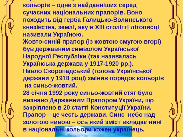 Державний Прапор України – це стяг із двох рівновеликих горизонтальних смуг с...