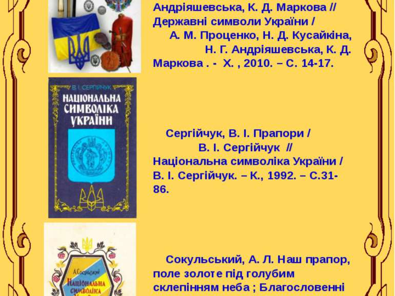Державний прапор України / А. М. Проценко, Н. Д. Кусайкіна, Н. Г. Андріяшевсь...