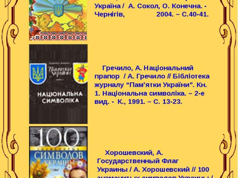 Сокол, А. Державний Прапор України ; З історії прапора / А. Сокол, О. Конечна...