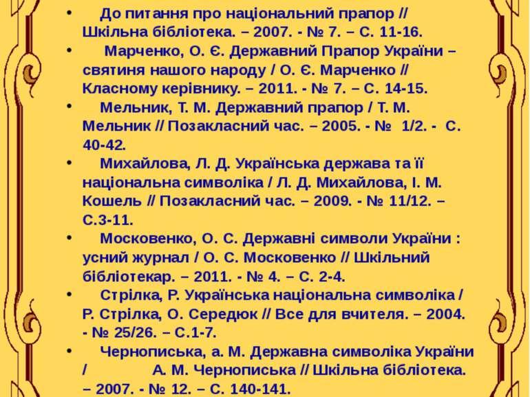 Періодичні видання Буга, К. І. Національні святині : виховний захід / К. І. Б...