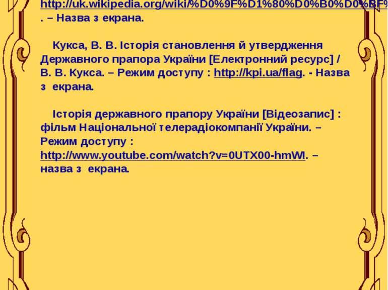 Вебліографія Прапор України [Електронний ресурс]. – Режим доступу : http://uk...