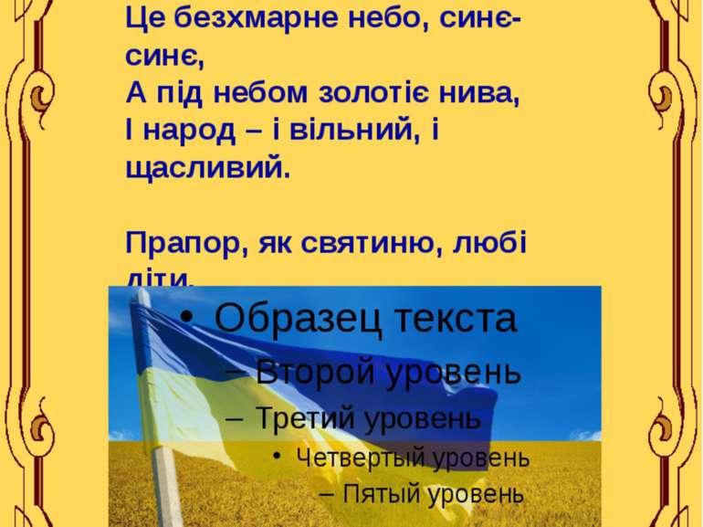 Синьо-жовтий прапор України – Це безхмарне небо, синє-синє, А під небом золот...