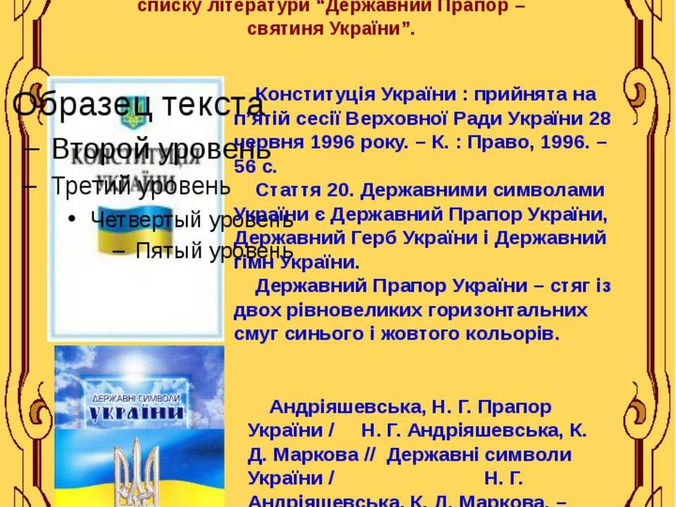 Докладніше ознайомитися з історією українських прапорів і значенням Державног...