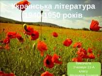 Українська література 1940-1950 років Виконала Учениуя 11-А класу Малюкіна Ва...