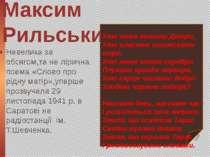 Максим Рильський Невелика за обсягом,та не лірична поема «Слово про рідну мат...