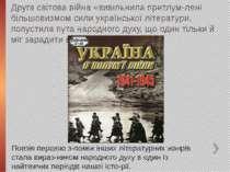 Друга світова війна «вивільнила притлум лені більшовизмом сили української лі...