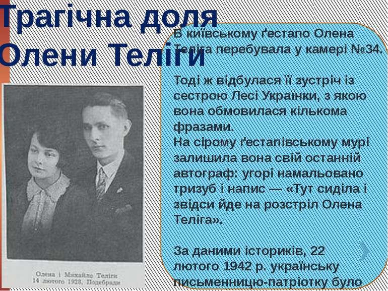 Трагічна доля Олени Теліги В київськомуґестапоОлена Теліга перебувала у кам...