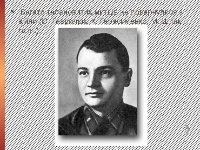 Багато талановитих митців не повернулися з війни (О. Гаврилюк, К. Герасименк...