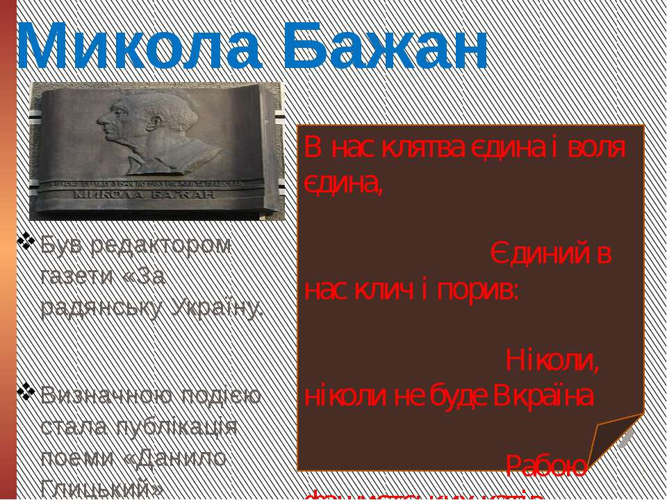 Микола Бажан Був редактором газети «За радянську Україну. Визначною подією ст...
