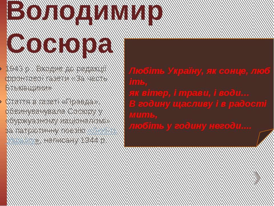 Володимир Сосюра 1943 р . Входив до редакції фронтової газети «За честь Бтькі...