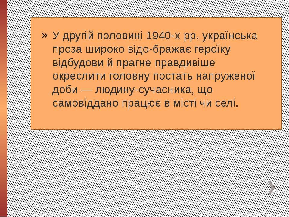 У другій половині 1940-х рр. українська проза широко відо бражає героїку відб...