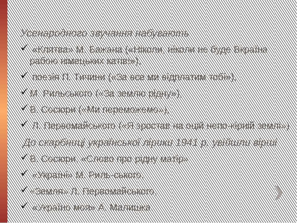 Усенародного звучання набувають «Клятва» М. Бажана («Ніколи, ніколи не буде В...