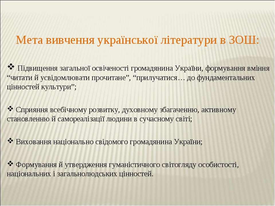 Мета вивчення української літератури в ЗОШ: Підвищення загальної освіченості ...