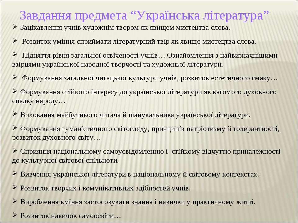 """Завдання предмета """"Українська література"""" Зацікавлення учнів художнім твором ..."""