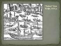 """""""Чайки"""" біля Кафи, 1616 р."""