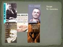 Твори М. Амосова.