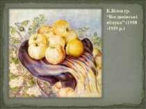 """К.Білокур. """"Богданівські яблука"""" (1958 -1959 р.)"""