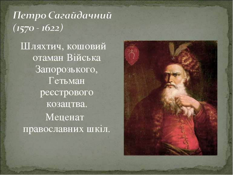 Шляхтич, кошовий отаман Війська Запорозького, Гетьман реєстрового козацтва. М...