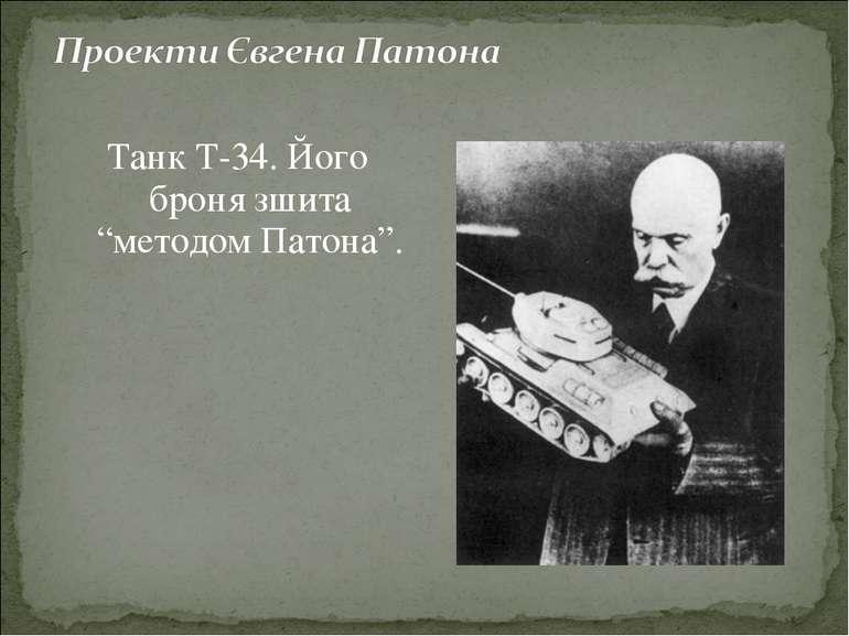 """Танк Т-34. Його броня зшита """"методом Патона""""."""