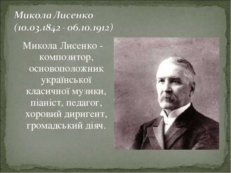 Микола Лисенко - композитор, основоположник української класичної музики, піа...