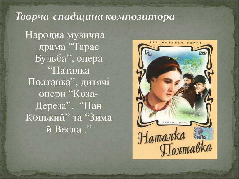 """Народна музична драма """"Тарас Бульба"""", опера """"Наталка Полтавка"""", дитячі опери ..."""