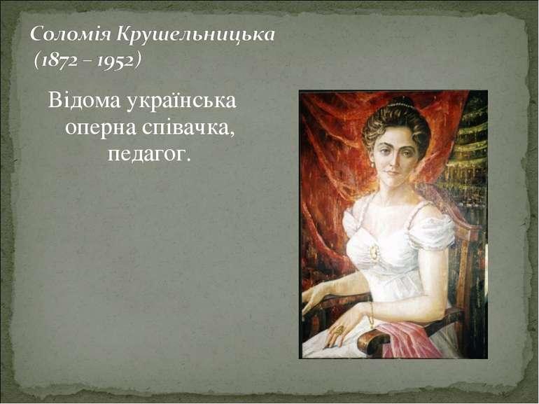 Відома українська оперна співачка, педагог.