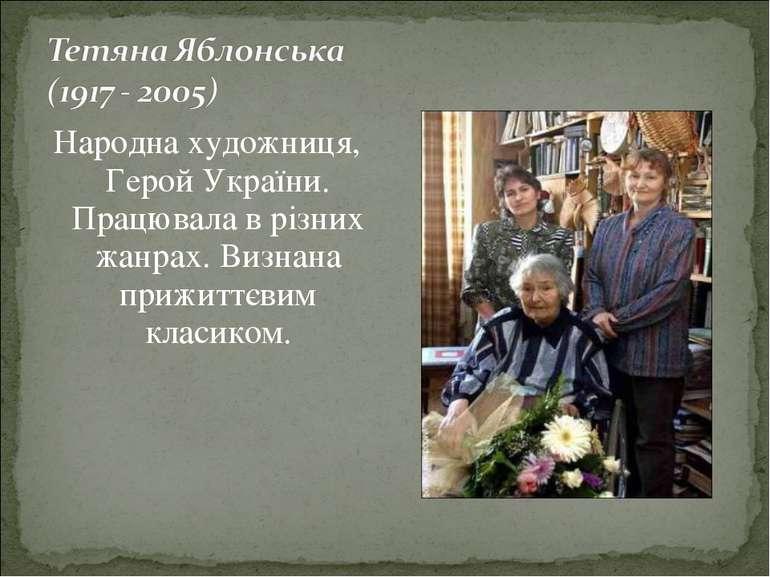 Народна художниця, Герой України. Працювала в різних жанрах. Визнана прижиттє...