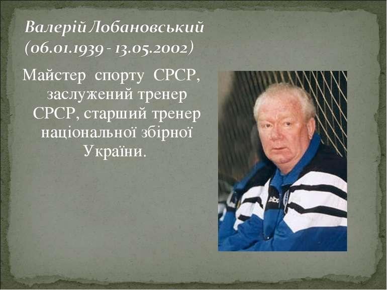 Майстер спорту СРСР, заслужений тренер СРСР, старший тренер національної збір...