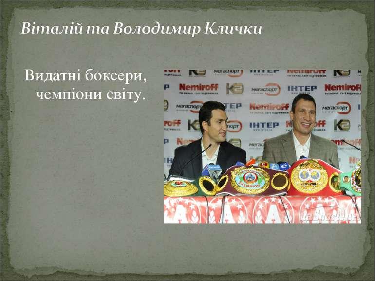 Видатні боксери, чемпіони світу.