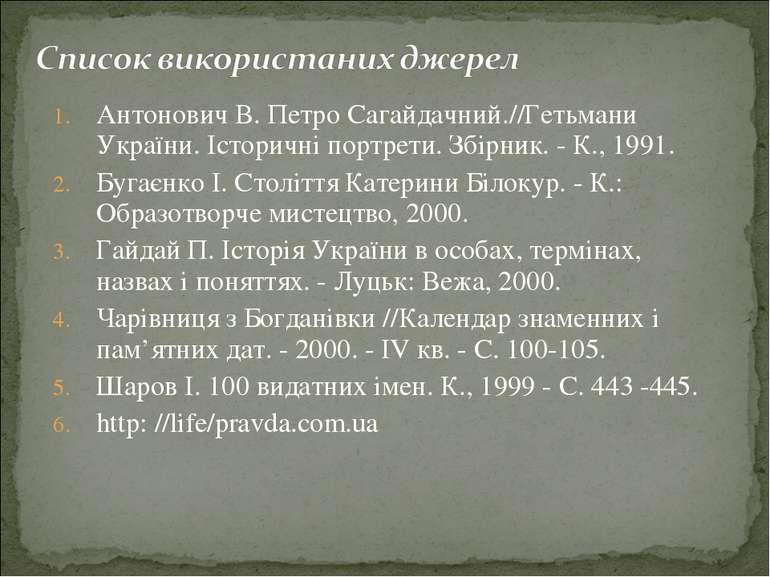 Антонович В. Петро Сагайдачний.//Гетьмани України. Історичні портрети. Збірни...