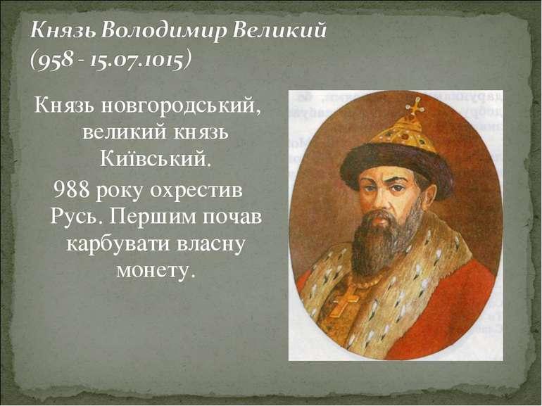 Князь новгородський, великий князь Київський. 988 року охрестив Русь. Першим ...