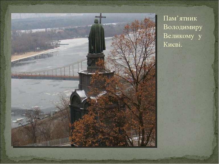 Пам'ятник Володимиру Великому у Києві.