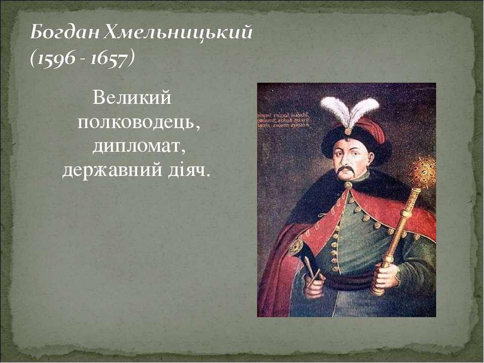 Великий полководець, дипломат, державний діяч.